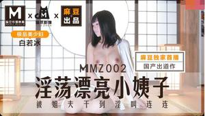 MD-MMZ002 孪生姐妹无间情-白若冰