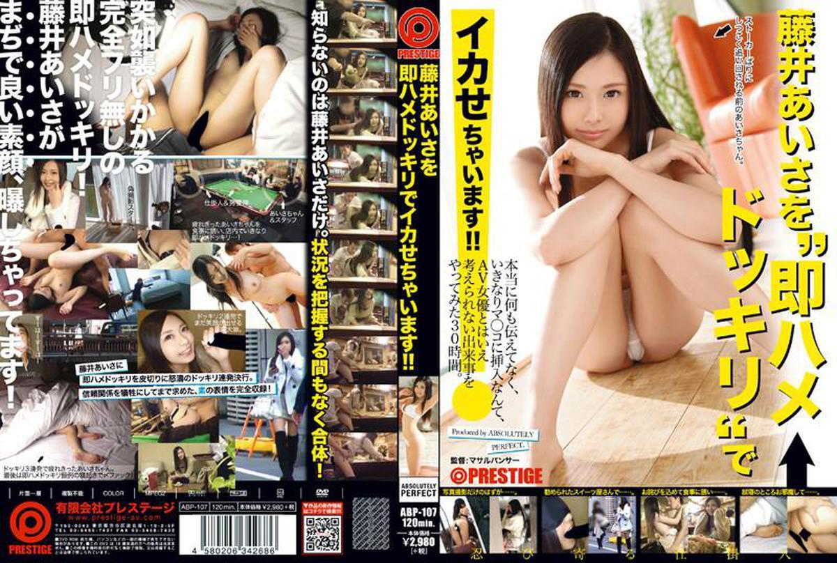 uncensored leaked abp 107 - ABP-107 Uncensored Leaked 藤井あいさを即ハメドッキリでイカせちゃいます!!