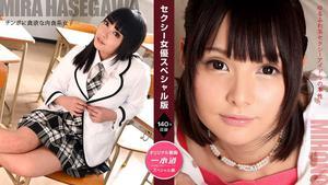 1Pondo 一本道 071521_001 セクシー女優スペシャル版 ~ 長谷川美裸 みほの