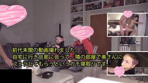 HEYZO 2588 前代未聞の動画撮れました。。。 自宅に行き旦那に会って、隣の部屋で奥さんに フェラしてもら