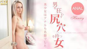 Kin8tengoku 金8天国 3427 男を狂わす尻穴を持つ女 Hanny / ハニー