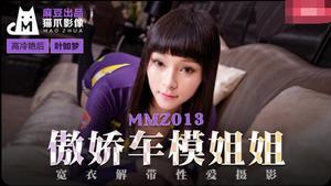 MD-MMZ013 傲娇车模姐姐-叶如梦