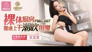 MD-PMC007 蜜桃传媒PMC007裸體廚房餐桌上幹閨蜜-苏文文