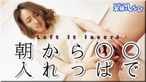 Nyoshin_n2257 Shizuka / Leave ○○ in the morning /