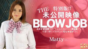Kin8tengoku 3459 Fri 8 Heaven 3459 Blonde Heaven 10 Days Limited Delivery THE Unreleased Video BLOWJOB Too Erotic Attention Matty's Netori Unreleased Blow Matty / Matty