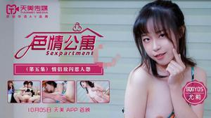 MD Top Media SQGY05 Erotic Apartment EP5-Yuli