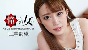 1Pondo 1pondo 100921_001 A longing woman Shiori Yamagishi