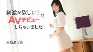 HEYZO 2632 I want stimulation! So, I made my AV debut! – Akemi Kihara