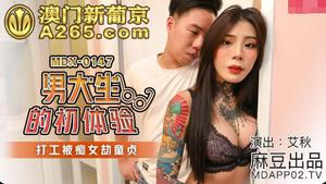 MDX-0147 First Retirement of Male College Students-Ai Qiu